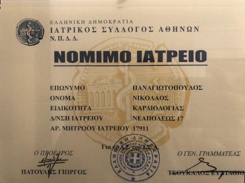 Καρδιολόγος Νέα Σμύρνη Παναγιωτόπουλος Νίκος Καρδιολογικό Ιατρείο