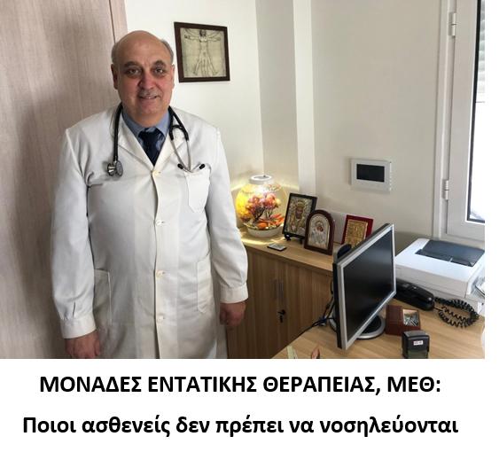 Μονάδες Εντατικής Θεραπείας,ΜΕΘ:Ποιοι ασθενείς δεν πρέπει να νοσηλεύονται