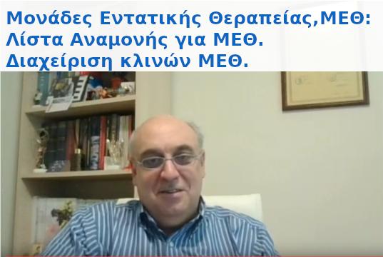 ΜΕΘ:Λίστα αναμονής-διαχείριση κλινών (video)